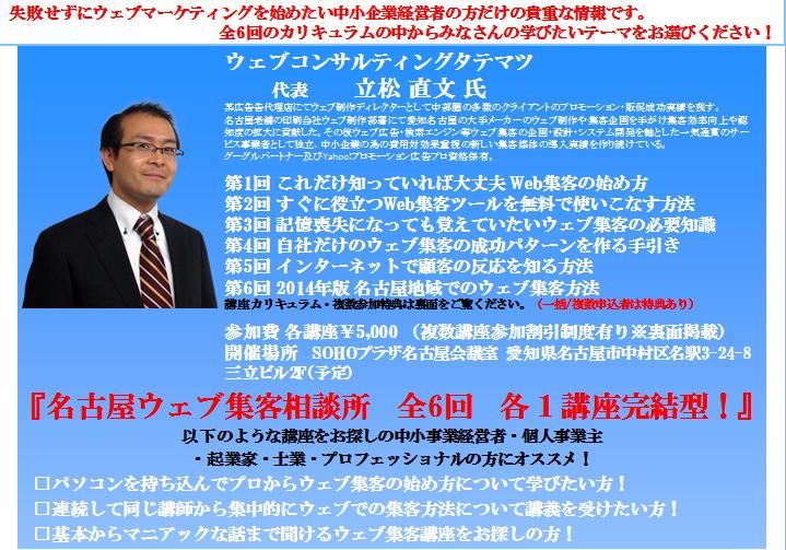 立松 Koffice ウェブマーケティング講座